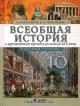 Всеобщая история с древнейших времен до конца XIXвека 10 кл. Базовый уровень. Учебник